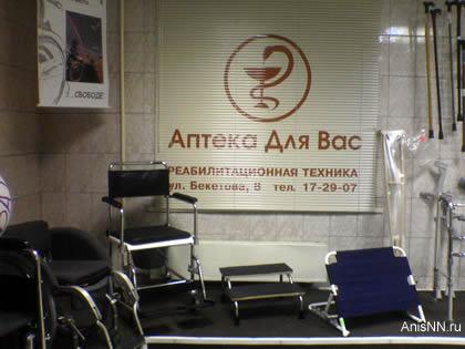 знакомства для инвалидов нжний новгород