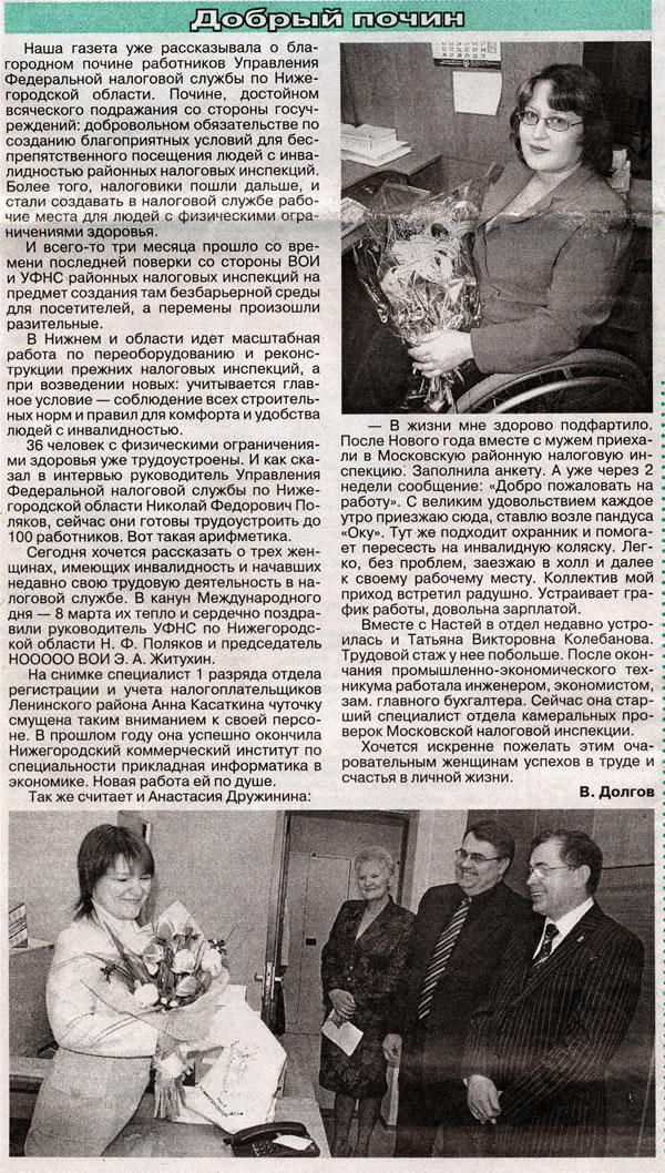 газета руский инвалид знакомства
